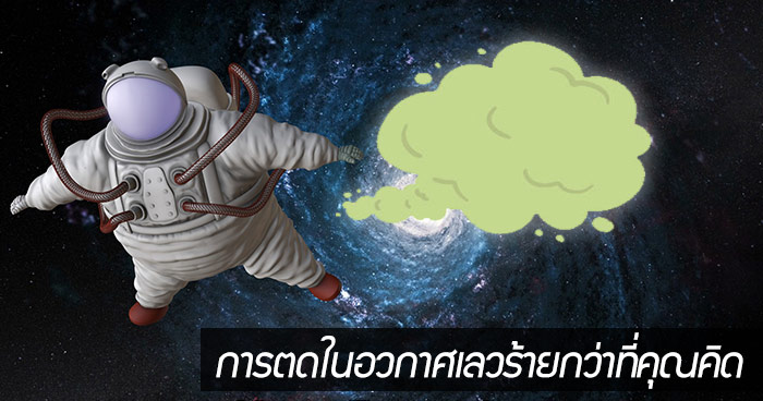 fart-in-space